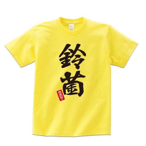【車Tシャツ】半袖Tシャツ(鈴菌・イエロー)