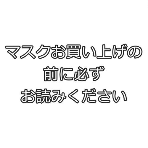 ☆お買い上げ前に必ずお読みください☆