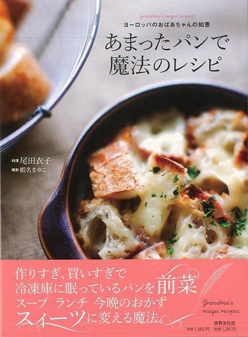 【バーゲンブック】あまったパンで魔法のレシピ 尾田 衣子
