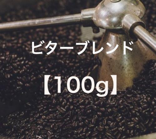 [100g]ビターブレンド