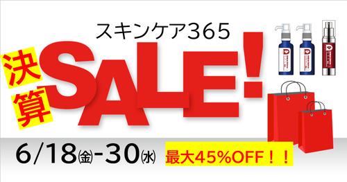 【決算セール25%OFF】6月18日~30日まで ⑤スキンケア365×5セット