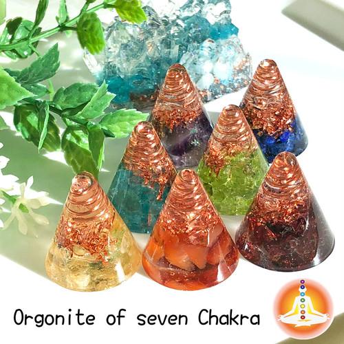 コーン型 チャクラ オルゴナイト 7種 単品