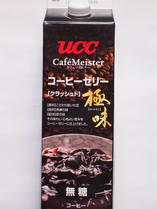 クラッシュドコーヒーゼリー 1000ml