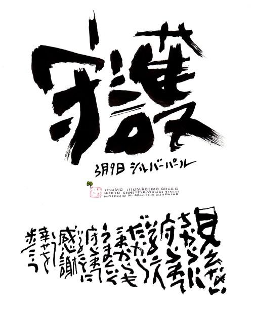 3月9日 結婚記念日ポストカード【守護】