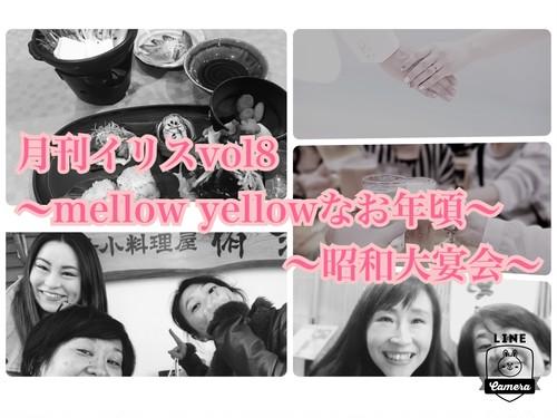 月刊イリスvol8〜mellow yellowなお年頃〜昭和大宴会〜共通チケット 子供
