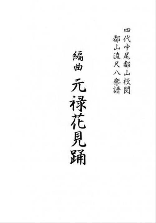T32i355 編曲 元禄花見踊(尺八/ 坂本勉/楽譜)