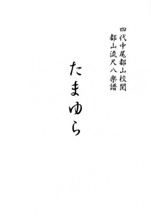 T32i437 たまゆら(尺八/野村正峰/楽譜)