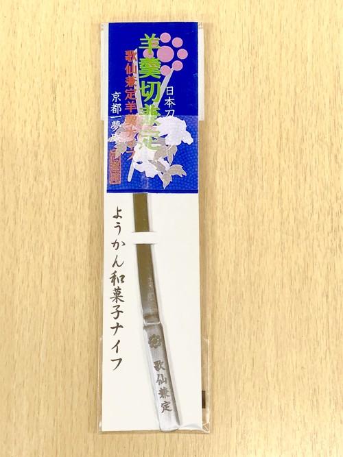 歌仙兼定ようかんナイフ