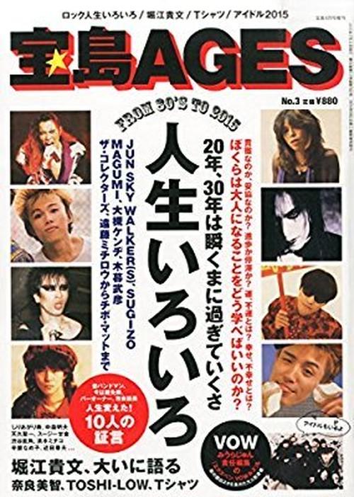 宝島AGES/雑誌