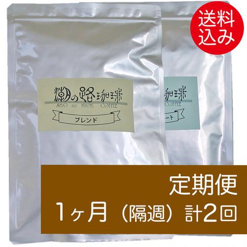 潮の路珈琲定期便⭐︎1ヶ月・隔週コース(計2回)