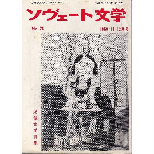 ソヴェート文学 No.28 児童文学特集
