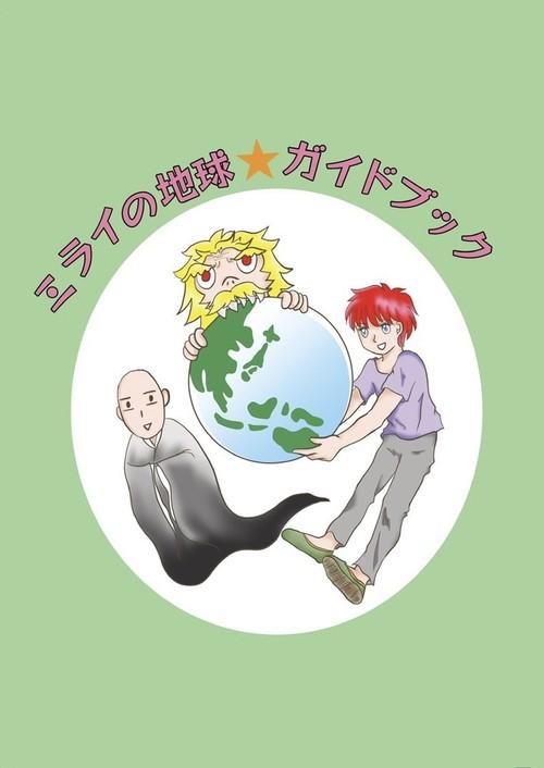 ミライの地球☆ガイドブック