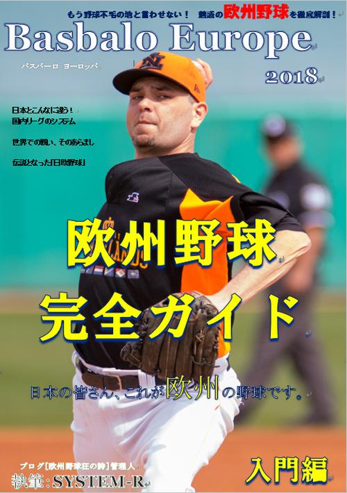 【欧州野球ガイドブック】Basbalo Europe 2018(入門編/製本版)