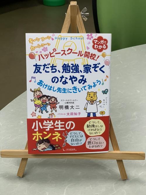 【中古本】『ハッピースクール開校! 友だち、勉強、家ぞくのなやみ あけはし先生にきいてみよう』