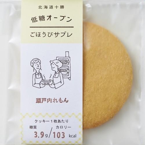 ごほうびサブレ(瀬戸内れもん)4袋