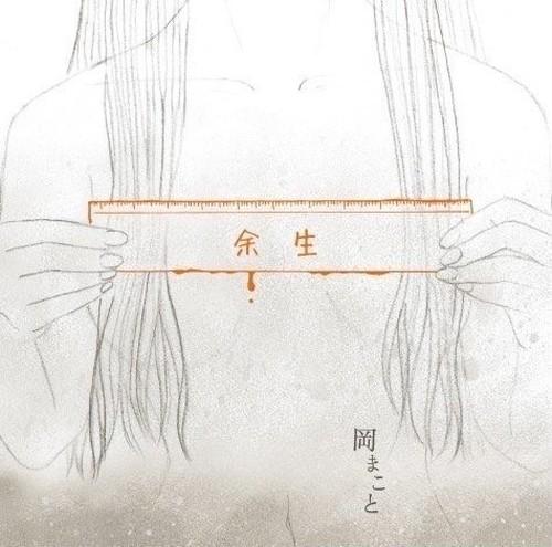 岡まことe.p.『余生』