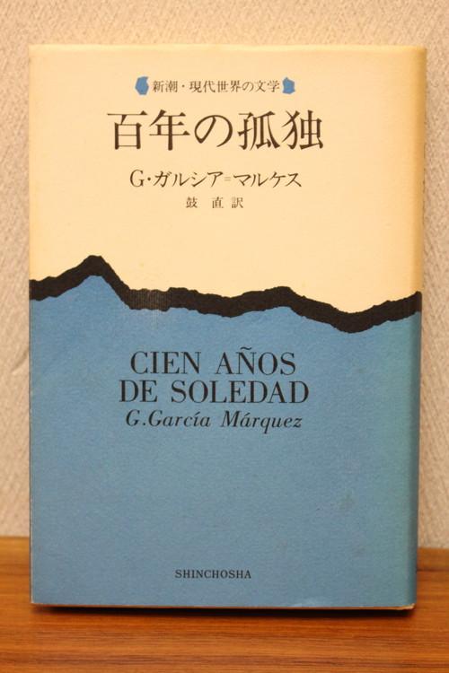 百年の孤独 G・ガルシア・マルケス (単行本)