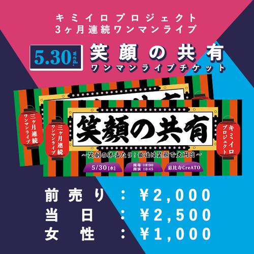 3ヶ月連続ワンマンライブ〜笑顔の共有〜 前売りチケット