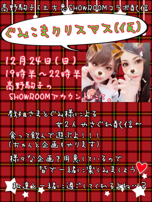 【ぐみこまクリスマス(仮)】限定チェキ&プチクリスマスカード