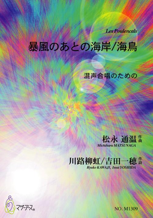 M1309 Boufunoatono kaigan/Seabird(Mixed Chorus/M. MATSUNAGA /Full Score)
