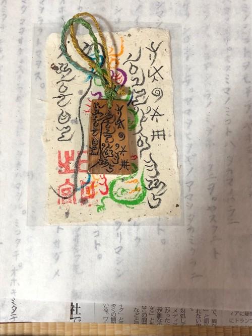 神代阿比留文字(天照・福徳龍)お守り