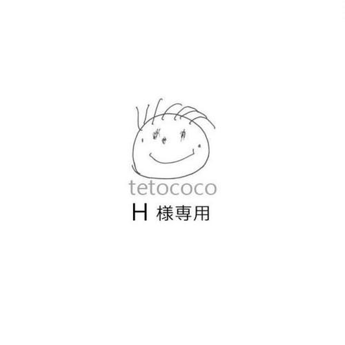 【H様専用】