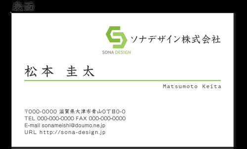 ビジネス片面名刺・グリーン 009 100枚