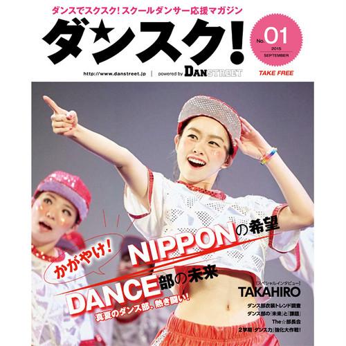 『ダンスク!』第1号 2015年9月刊行
