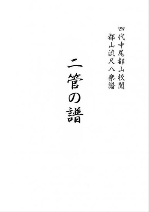 T32i066 二管の譜(尺八/初代 山本邦山/尺八/都山式譜)