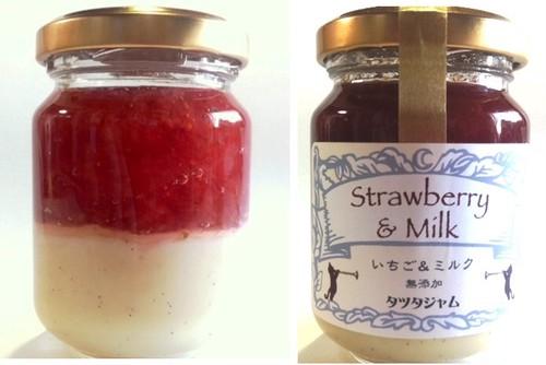 Strawberry & Milk いちご&ミルクのジャム