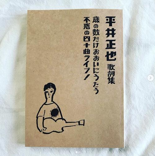 【書籍】「平井正也歌詞集 歳の数だけおおいにうたう 不惑の四十曲ライブ!」