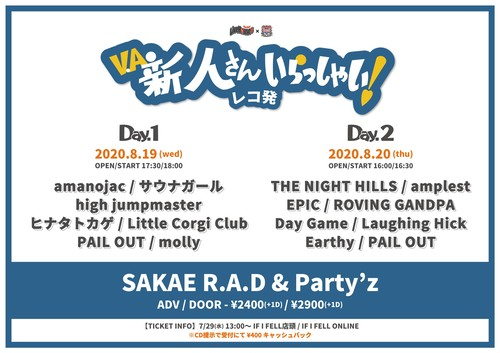 【TICKET】8/20(木)栄R.A.D & Party'z V.A 新人さんいらっしゃいレコ発 Day.2