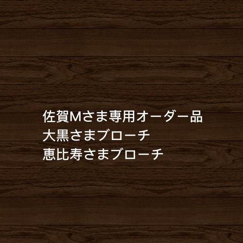 ※佐賀Mさま専用オーダー品・大黒さまブローチ、恵比寿さまブローチ※