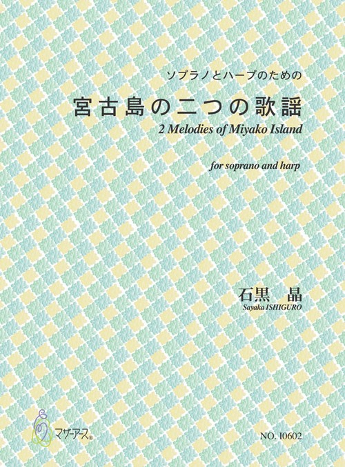 I0602 2 Melodies of Miyako Island for soprano and harp(Soprano and Harp/Sayaka ISHIGURO/Score)
