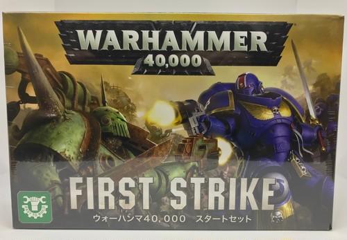 ウォーハンマー40000:スタートセット【FIRST STRIKE】日本語版