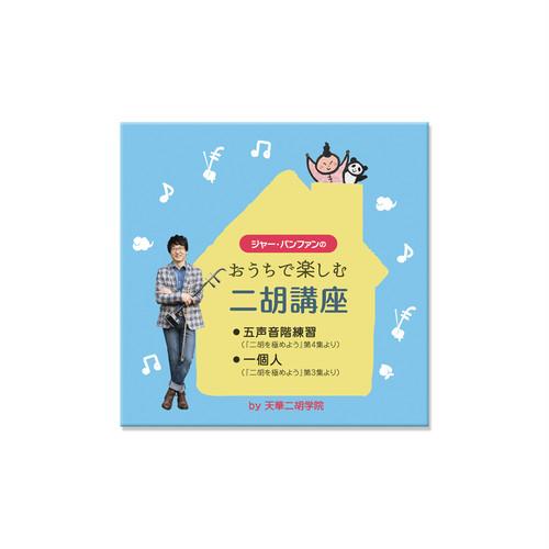 おうちで楽しむ二胡講座(DVD)