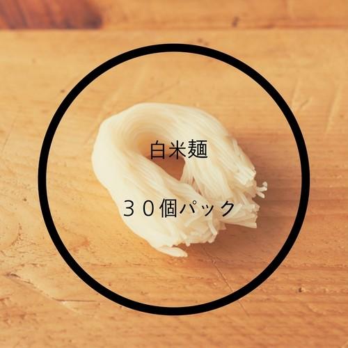 【白米麺】30個パック