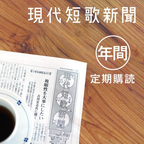 現代短歌新聞 定期購読(年間)