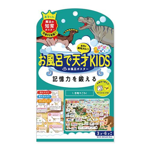 ぷかぷかゼミお風呂ポスター 恐竜
