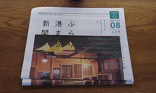 ぶらり港まち新聞4~9号