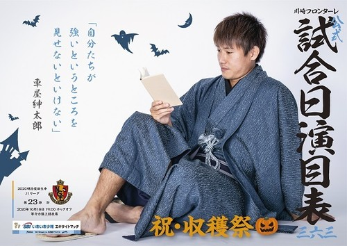 [10/18 J1-第23節vs名古屋]     マッチデープログラム(363号)   ※普通郵便/特典付