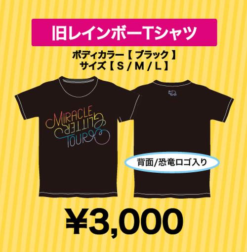 旧レインボーTシャツ【MIRACLE GLITTER TOUR】