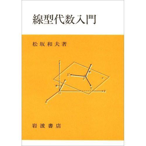松坂和夫(著)線型代数入門 4章