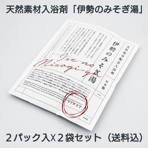 天然素材入浴剤「伊勢のみそぎ湯」※送料込限定セット(2パック入☓2袋)