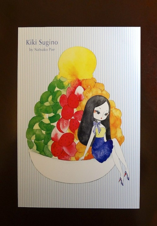 Kiki Postcard Taipei Shaved Ice