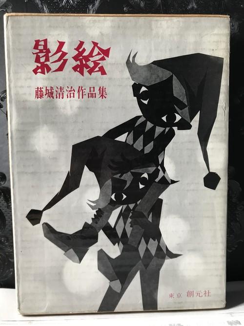 60's 影絵  藤城清治作品集