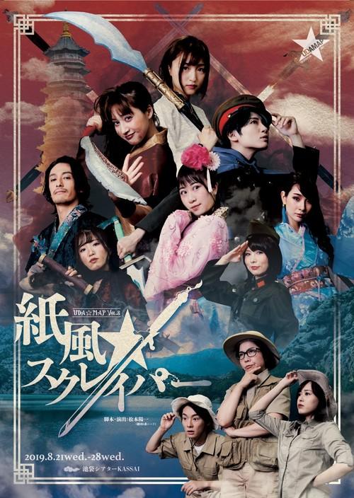 2019年 最新作 DVD 『紙風☆スクレイパー』