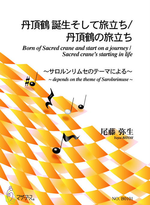 B0101 Born of Sacred crane and start on a journey /  Sacred craneユs starting in life(Koto2 /Koto3 Pf/Y. BITOH/Score)