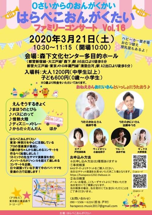 3/21 東京公演【大人チケット】森下文化センター