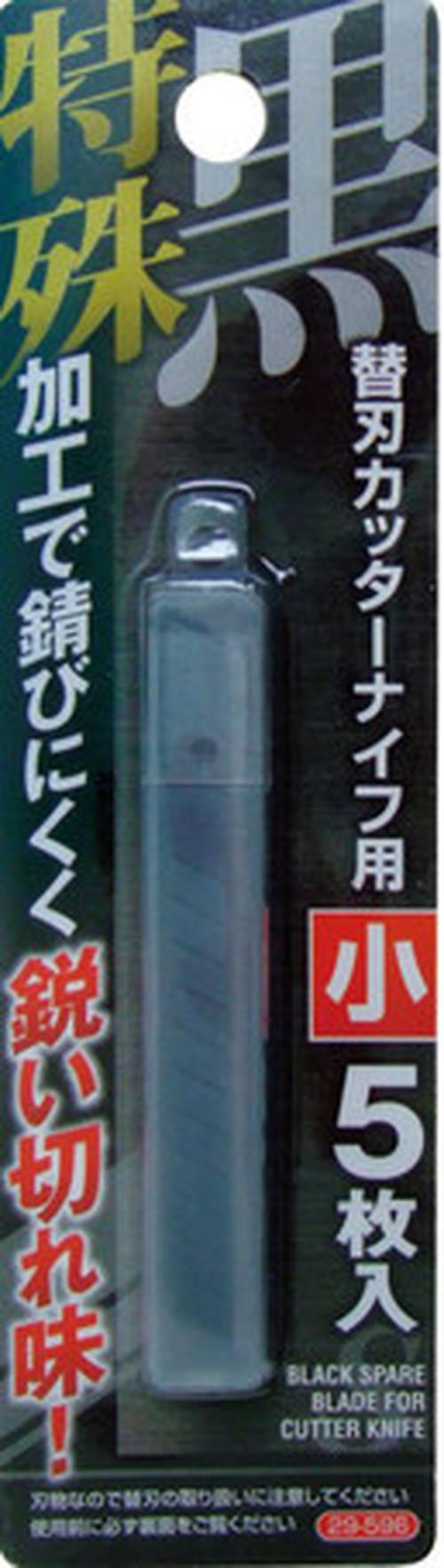 特殊加工黒刃カッターナイフ用替刃(小)